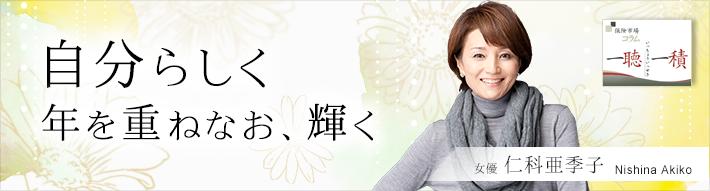 仁科 亜季子 (にしな あきこ)コラム「自分らしく。年を重ねなお、輝く」