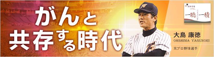 大島 康徳 (おおしま やすのり)