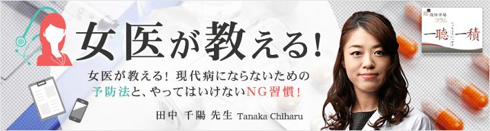 田中 千陽 (たなか ちはる)