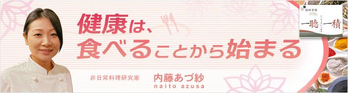 内藤あづ紗(ないとう あづさ)