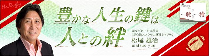 松尾 雄治(まつお ゆうじ)