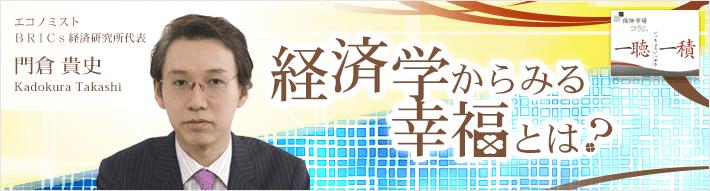 門倉 貴史(かどくら たかし)