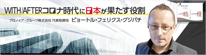 WITH/AFTERコロナ時代に日本が果たす役割