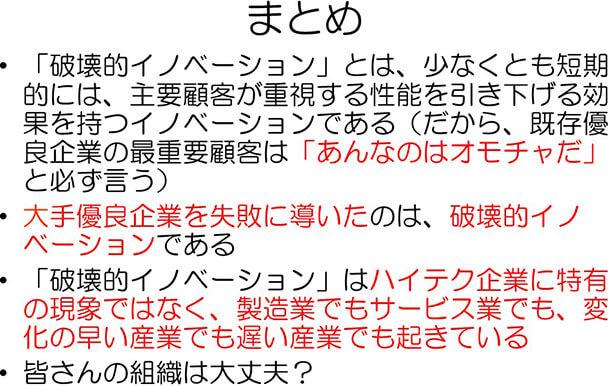 玉田 俊平太(たまだ しゅんぺいた)_tamadaschumpeter3-3