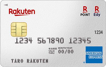 楽天カードの審査(年会費無料で主婦・フリーター・アルバイトも申込み可能)から驚きの還元率を徹底解説!