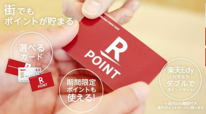 楽天ポイントの加盟店で無料配布の楽天ポイントカード