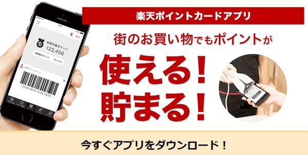 楽天ポイントカードアプリを利用する!