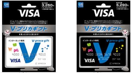 Vプリカプリベイトカード