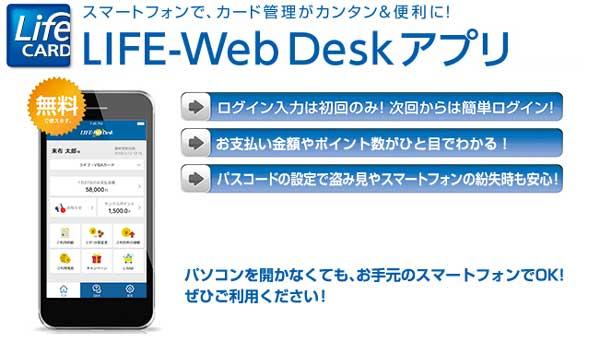 「LIFE-Web Deskアプリ」が便利!