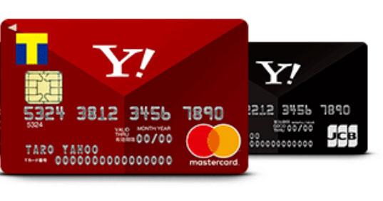 ヤフーカード(Yahoo!JAPANカード)の審査(主婦・フリーター・アルバイトも申込み可)から驚異の還元率を徹底解説!