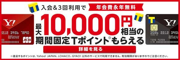 ヤフーカード入会&利用で最大10,000円相当の期間固定Tポイントプレゼント