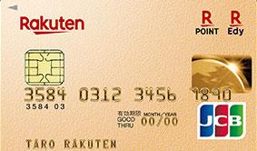 楽天ゴールドカードと楽天プレミアムカードを徹底解説(楽天市場で最大ポイント43倍)