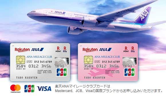 楽天ANAマイレージクラブカードの2種類のデザイン