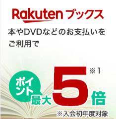 楽天ブックスで本、DVDの購入でポイント最大5倍!