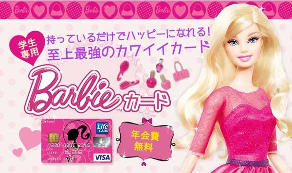 ピンクの可愛い学生専用バービーカード