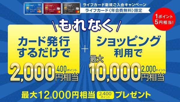 新規入会で最大12,000円相当ポイントプレゼント!