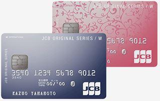 39歳以下で作らない理由がない!常にポイント2倍の魅力的なJCB CARD WとJCB CARD W plus Lを徹底解説!