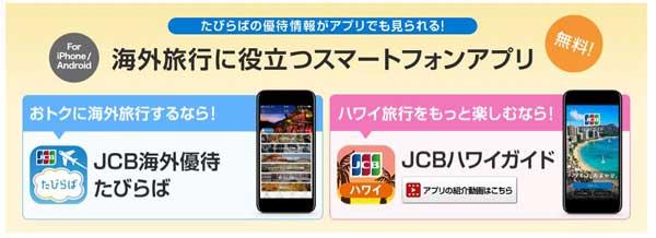 JCB海外優待たびらばアプリ