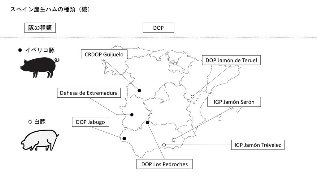 DOP-jamon-map
