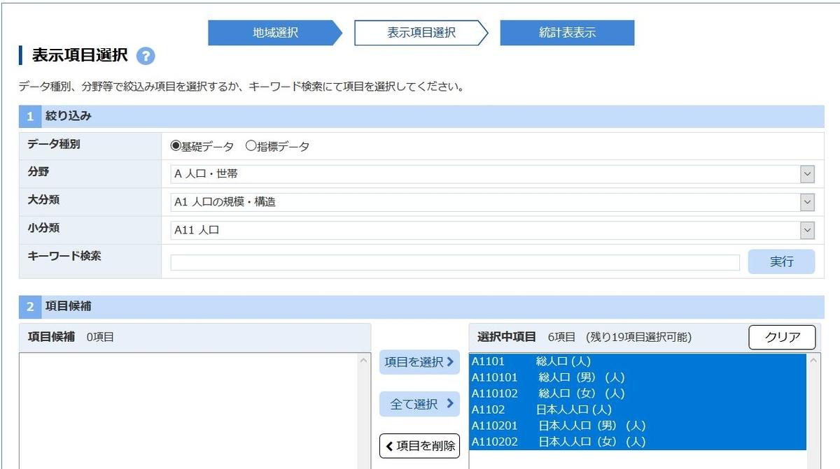 f:id:cross_hyou:20190504112302j:plain