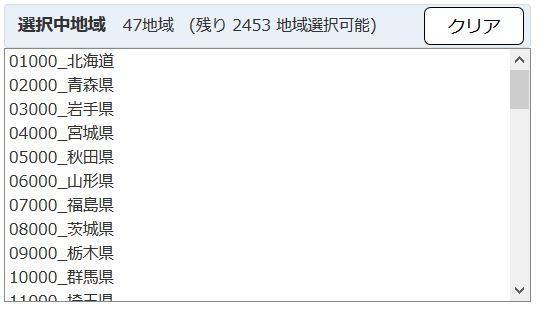 f:id:cross_hyou:20190824151105j:plain