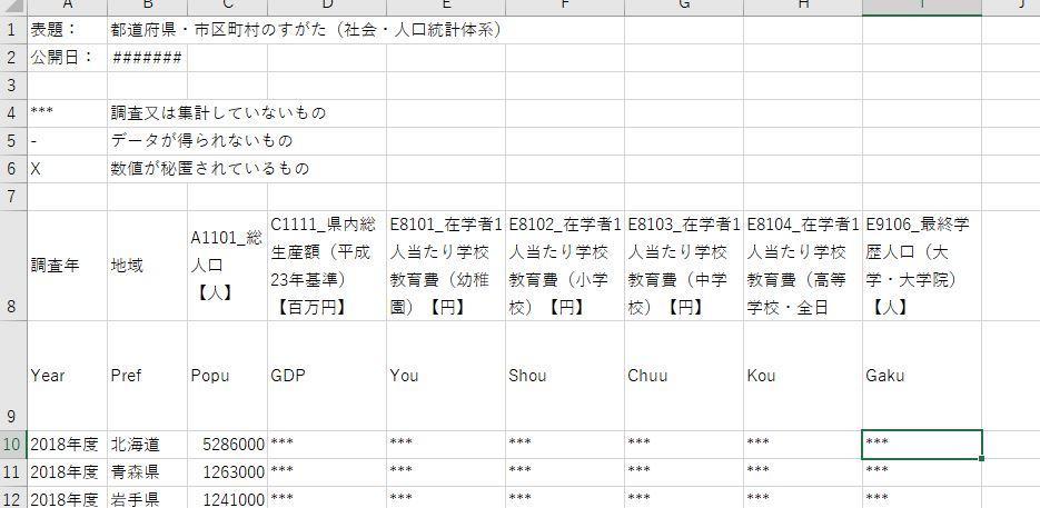 f:id:cross_hyou:20200420073822j:plain