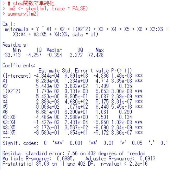 単純化した回帰分析モデル