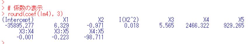 各項目の係数をcoef関数とround関数で表示
