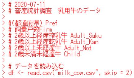 read.csv関数
