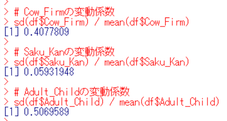 sd関数 / mean関数 = 変動係数