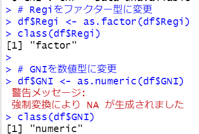 as.factor関数とas.numeric関数