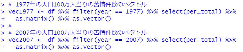 as.matrix関数to