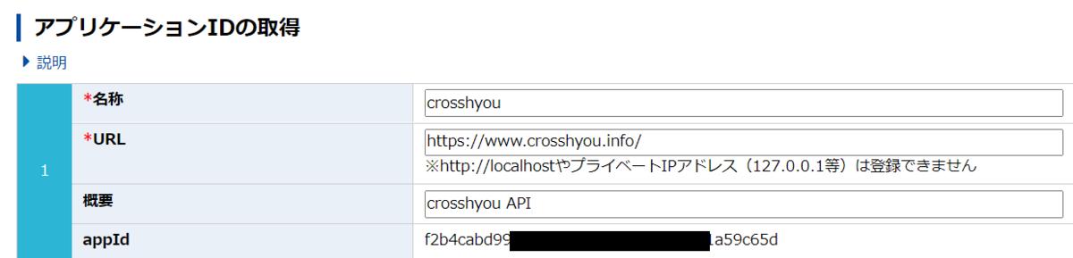 appIDの発行