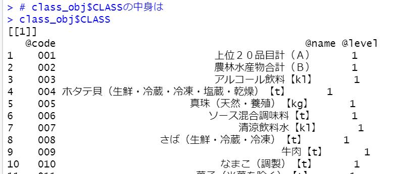 f:id:cross_hyou:20201011152608p:plain