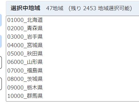 f:id:cross_hyou:20210417170555p:plain