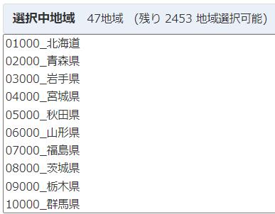 f:id:cross_hyou:20210821104437p:plain