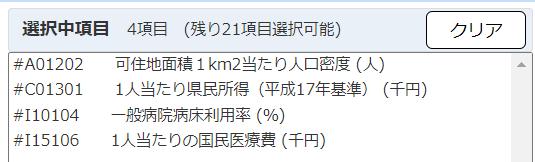 f:id:cross_hyou:20210821104459p:plain
