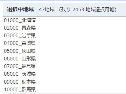f:id:cross_hyou:20210920082143p:plain