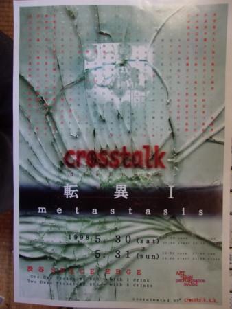 f:id:crosstalk:20170308123250j:image:w300