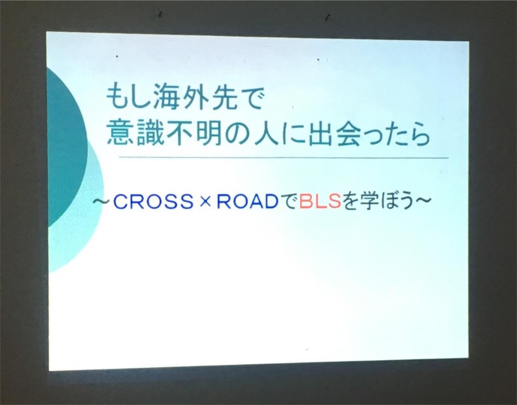 f:id:crossxroadBlog:20170613100759j:plain