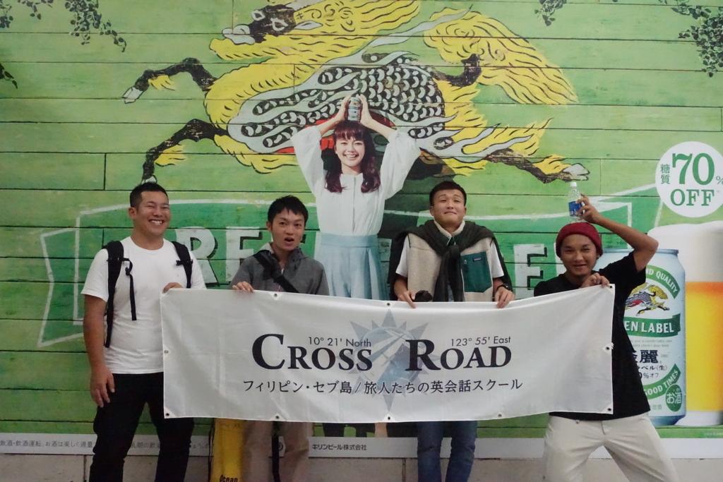 f:id:crossxroadBlog:20180514014611j:plain