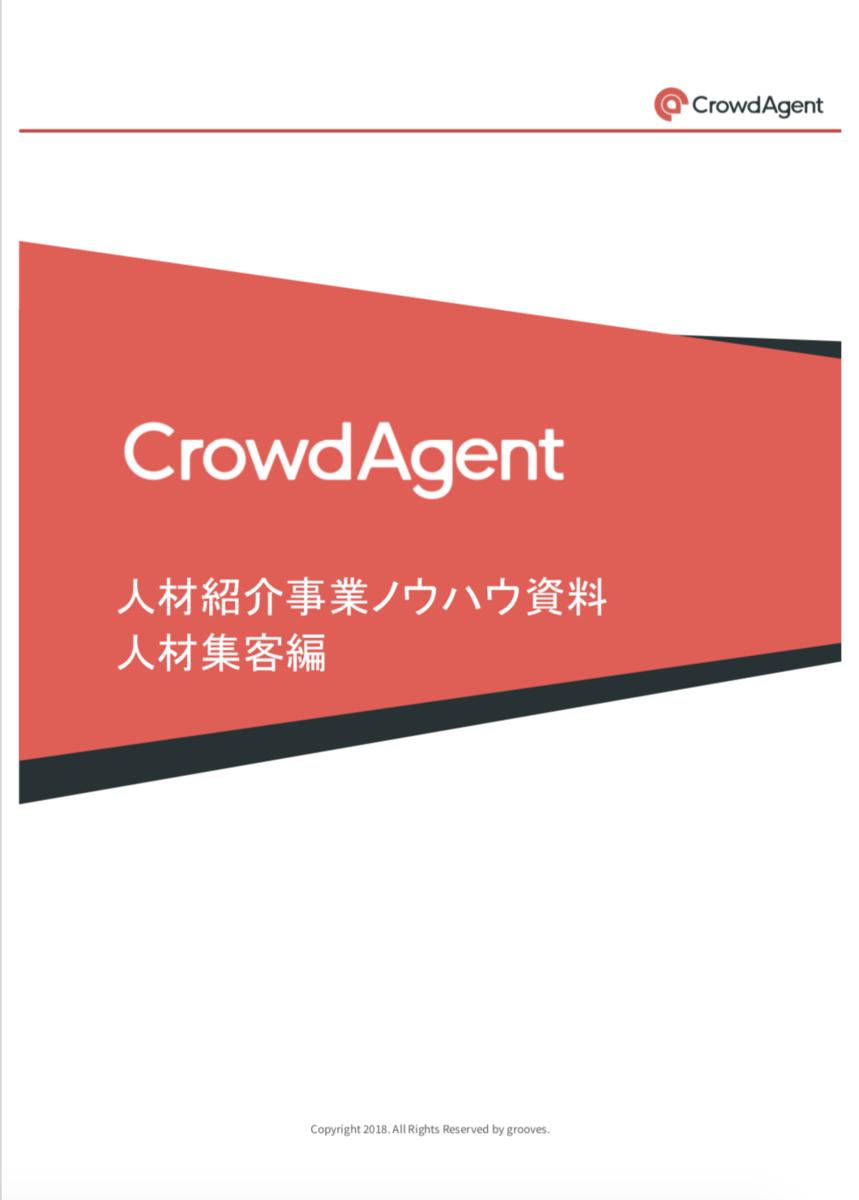 f:id:crowdagent:20190709115140p:plain