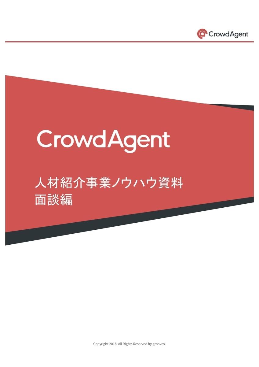 f:id:crowdagent:20190723104006j:plain