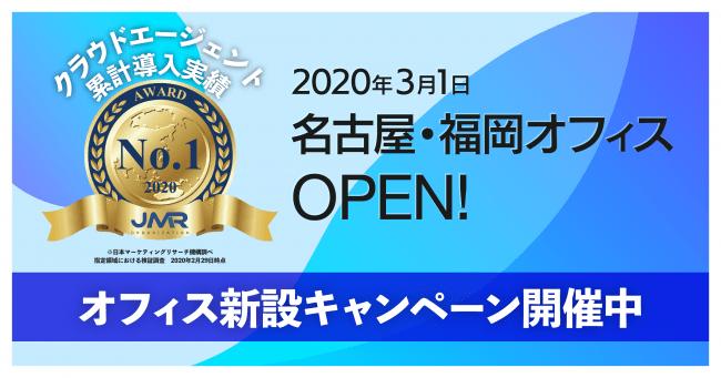 導入実績No.1求人データベースクラウドエージェント名古屋オフィス・福岡オフィスを同時開設!