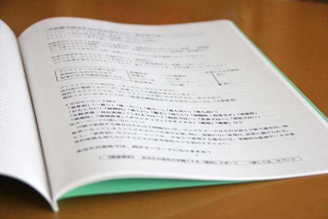 厚生労働省の採用手法に関する調査研究事業報告書