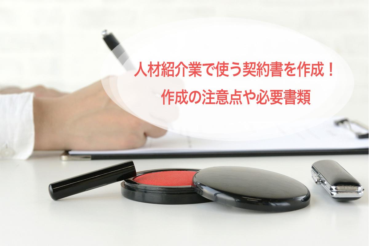 人材紹介業で使う契約書を作成!作成の注意点や必要書類