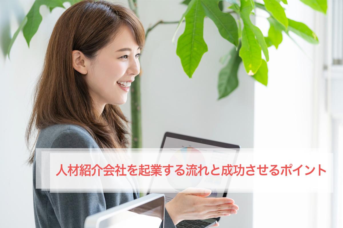人材紹介会社を起業する流れと成功させるポイント