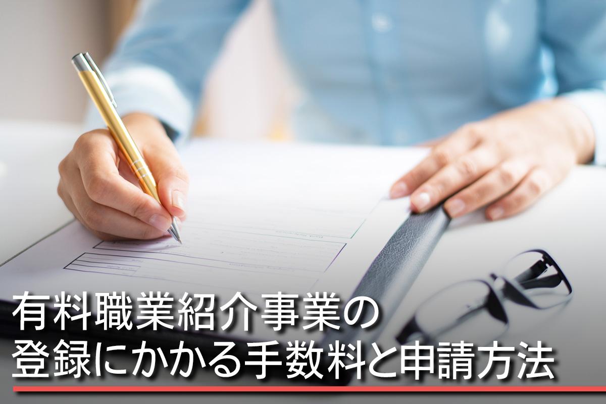 有料職業紹介事業の登録にかかる手数料と申請方法