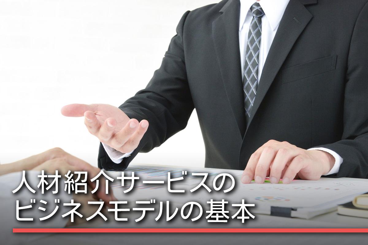 人材紹介サービスのビジネスモデルの基本