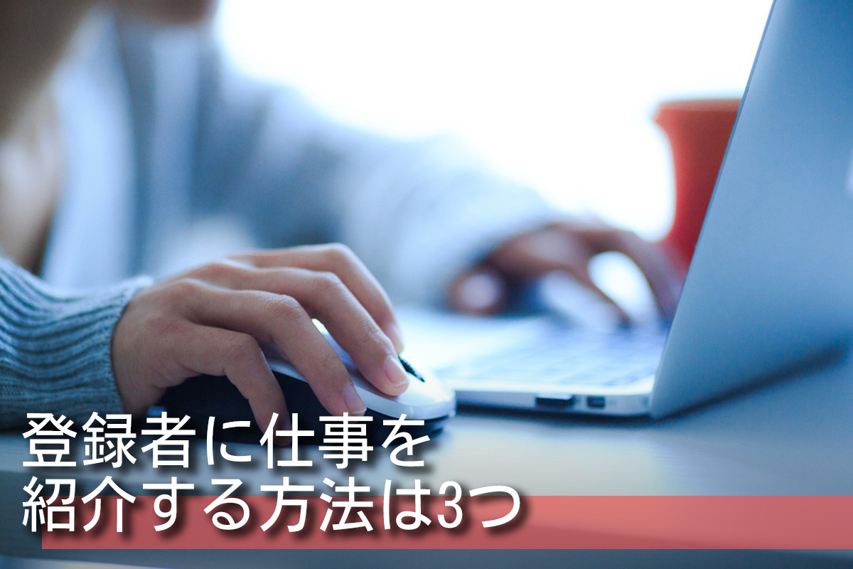 登録者に仕事を紹介する方法は3つ